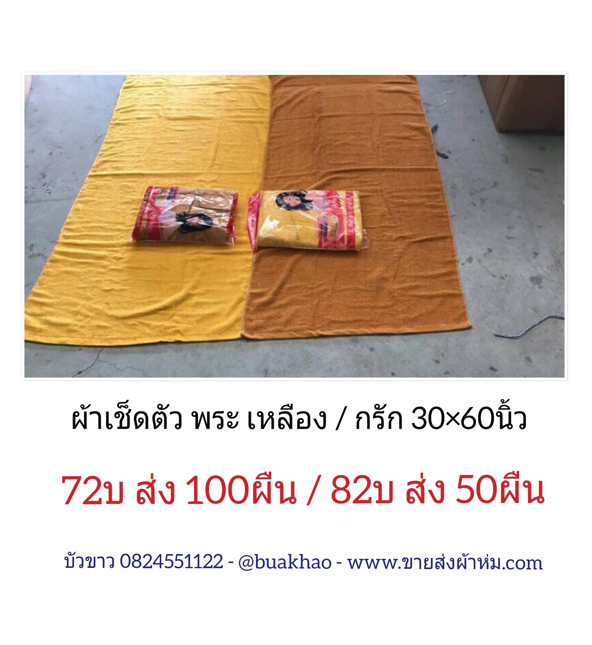 ผ้าขนหนู สีกรัก/สีเหลือง แพคถุง 30*60นิ้ว ผืนละ 72 บาท 100ผืน