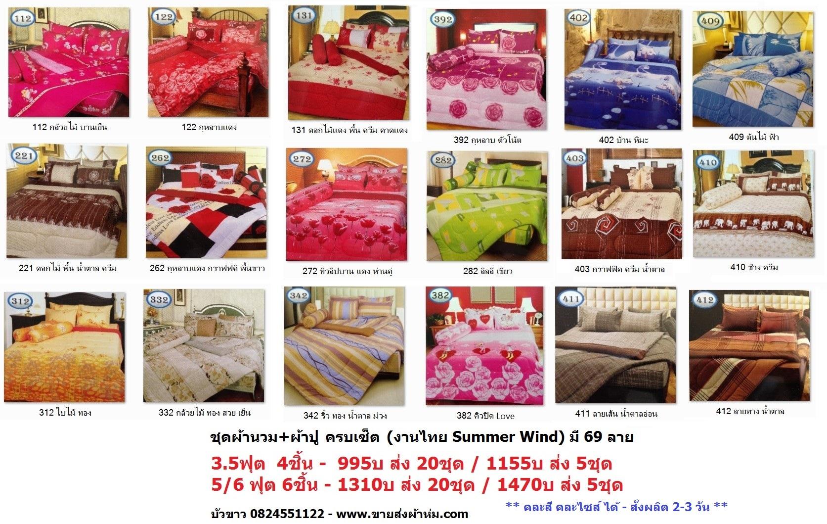 ชุดผ้านวม+ผ้าปูที่นอน งานไทย ครบชุด 5 / 6ฟุต 6ชิ้น ชุดละ1470 บ ส่ง 5 ชุด