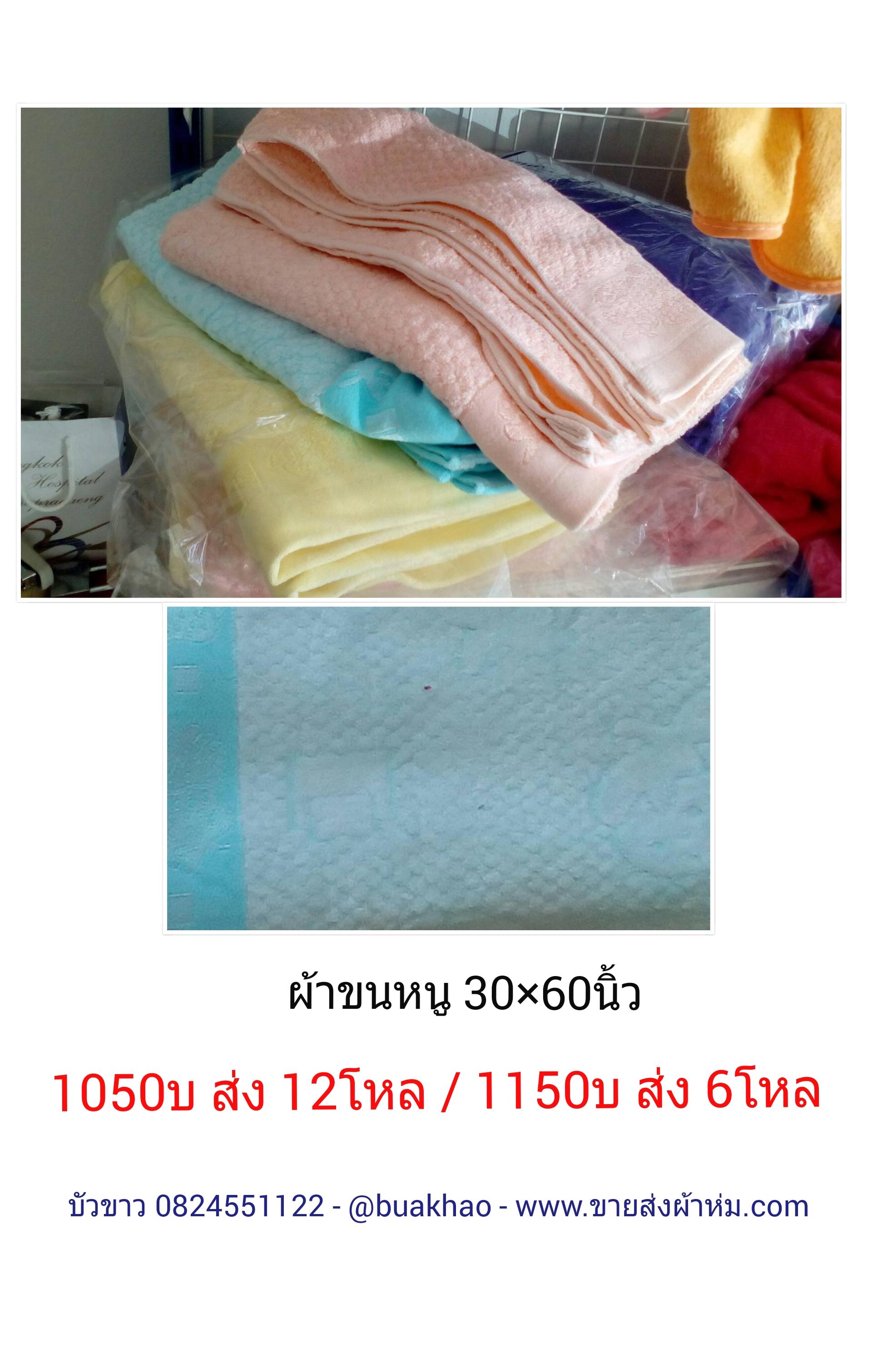ผ้าเช็ดตัว ขนหนู หนานุ่ม 30*60นิ้ว โหลละ 1050บ ส่ง 12โหล