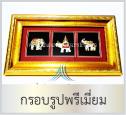 ของพรีเมี่ยมไทย กรอบรูปพรีเมี่ยม