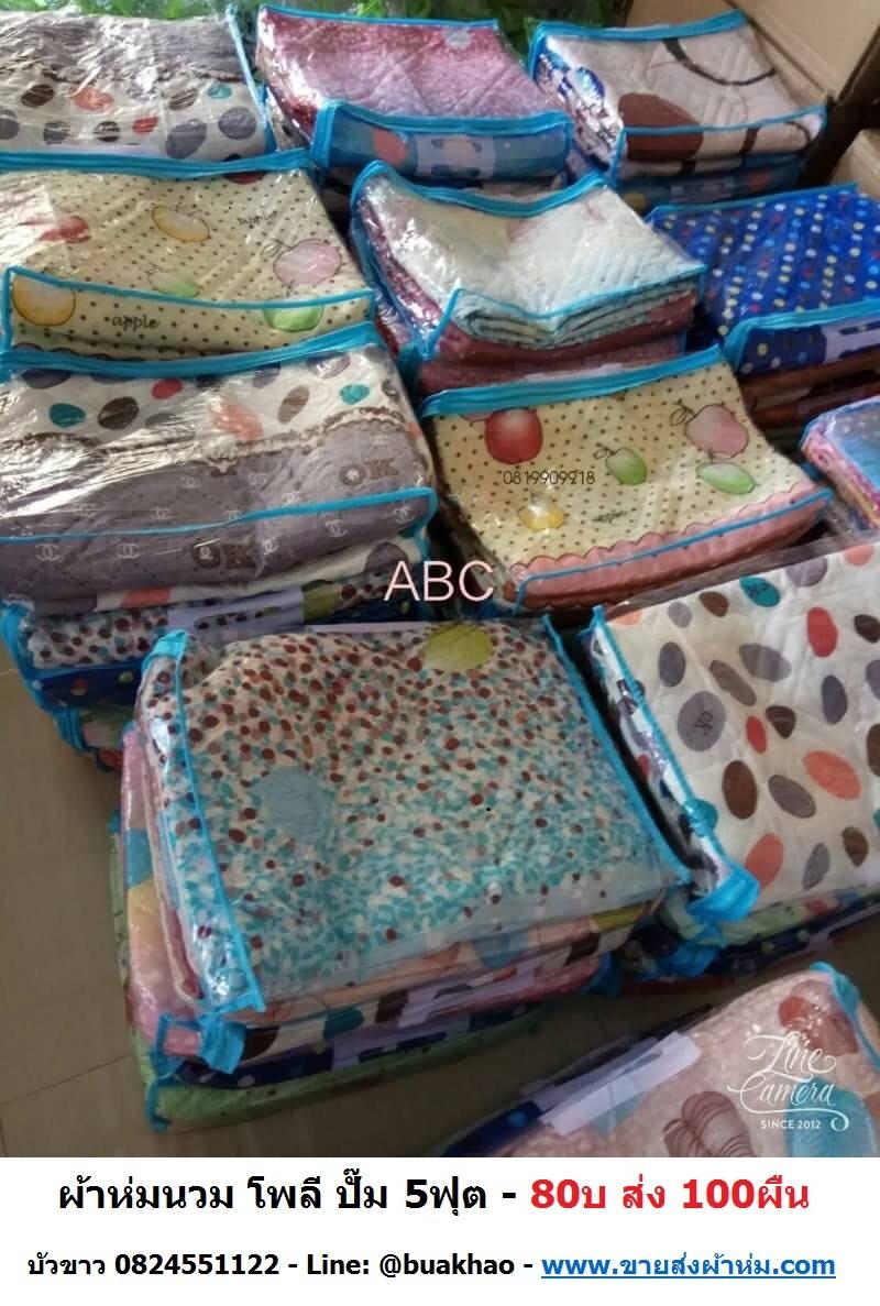 ผ้าห่มนวม โพลี ปั๊ม บาง 5ฟุต ผืนละ 80บาท ส่ง 100ผืน