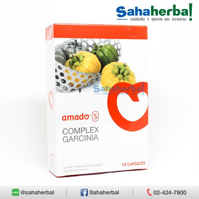 Amado S Complex Garcinia อมาโด้ เอส SALE 60-80% ฟรีของแถมทุกรายการ