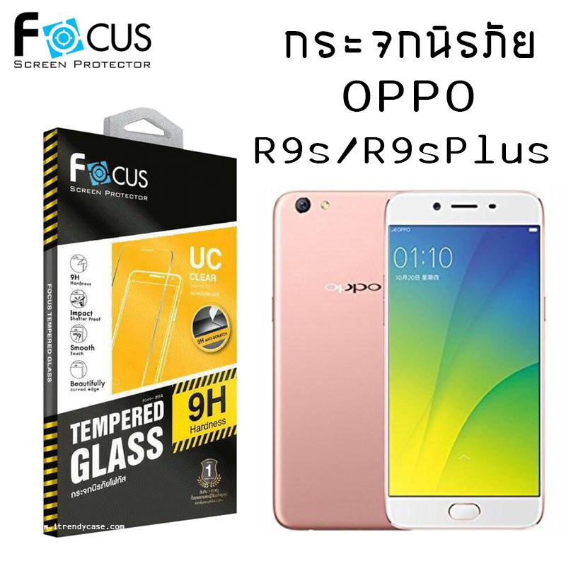 OPPO R9s - ฟิลม์ กระจกนิรภัย FOCUS แบบใส UC 0.33 mm แท้