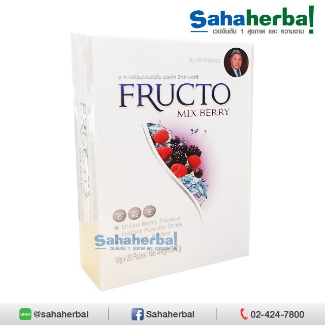 Fructo Mix Berry ฟรุคโต มิกซ์ เบอร์รี่ SALE 60-80% ฟรีของแถมทุกรายการ ดีท๊อกซ์