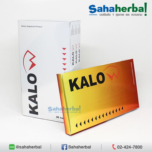 ศูนย์ใหญ่ แกลโล ลดน้ำหนัก KALOW ราคาส่ง รับตัวแทนจำหน่าย