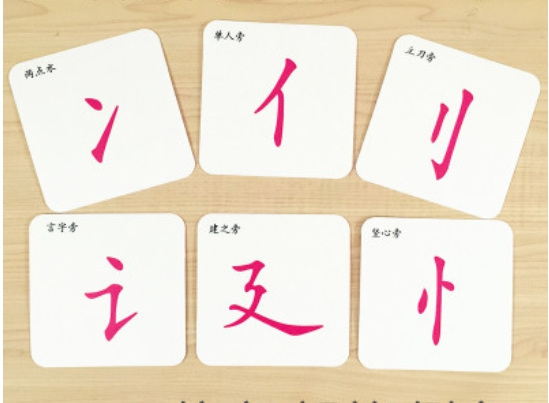 การ์ด หมวดอักษรจีน 60ใบ 偏旁部首