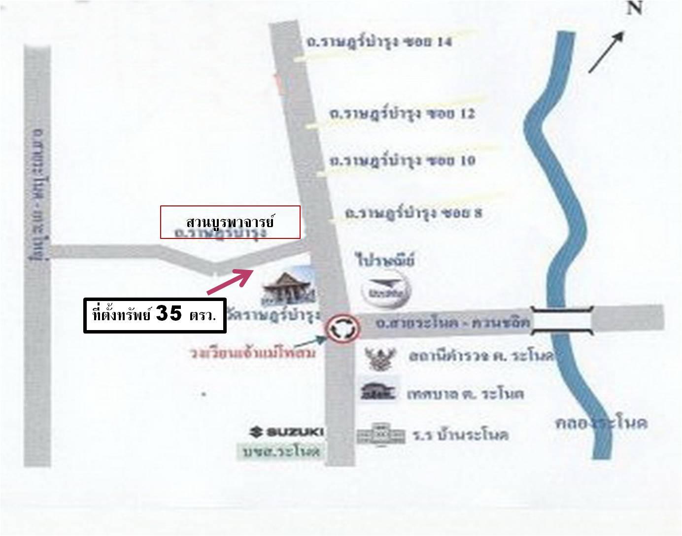 ขายที่ดินเปล่า 70 ตรว. อ.ระโนด จ.สงขลา ที่ดินติดถนน,ตรงข้ามทางเข้าสวนบูรพาจารย์ ด่วน