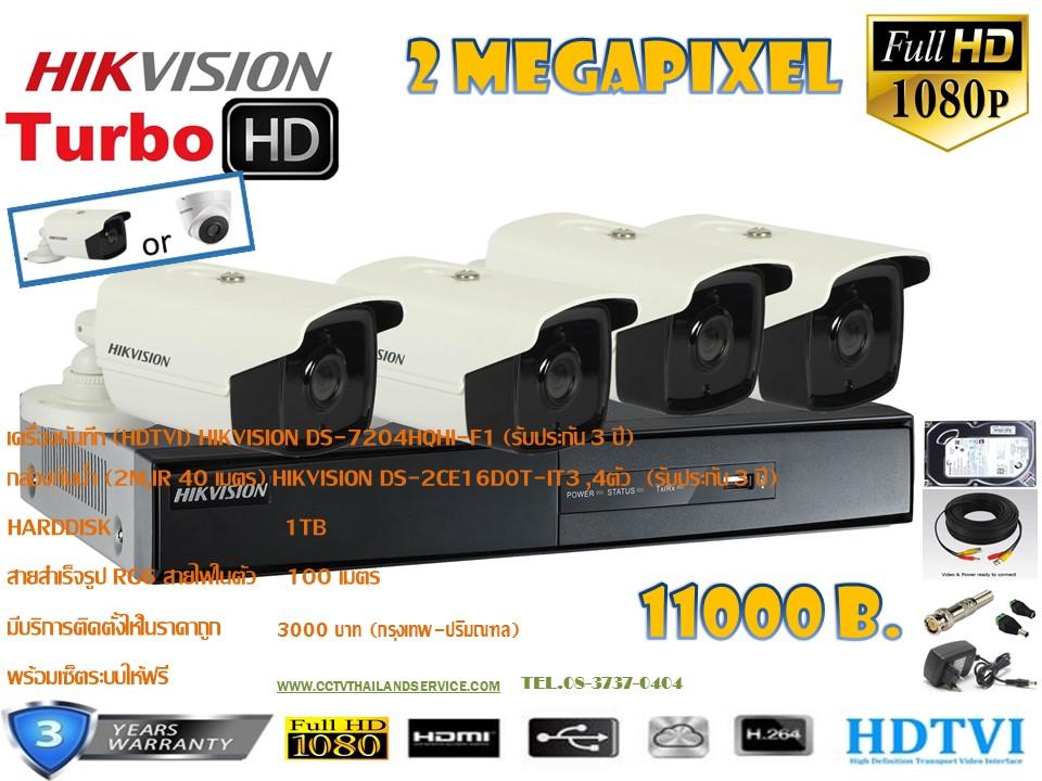 ชุดติดตั้งกล้องวงจรปิด DS-2CE16D0T-IT3 (2ล้าน) ir40เมตร ,4ตัว (dvr4ch., สาย rg6มีไฟ 100เมตร, hdd.1TB)