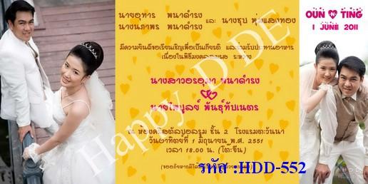 การ์ดแต่งงานรูปภาพ HDD-552