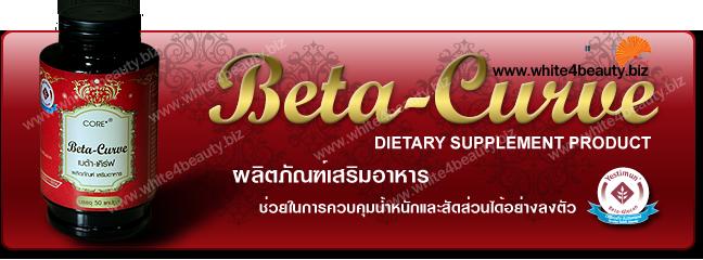 Beta-Curve