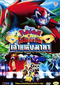 Pokemon the Movie 7 disc พากษ์ไทย