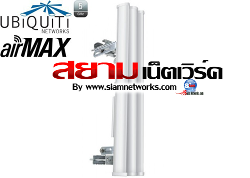 airMAX Sector (19dBi) 5GHz 2x2 MIMO (120 องศา)