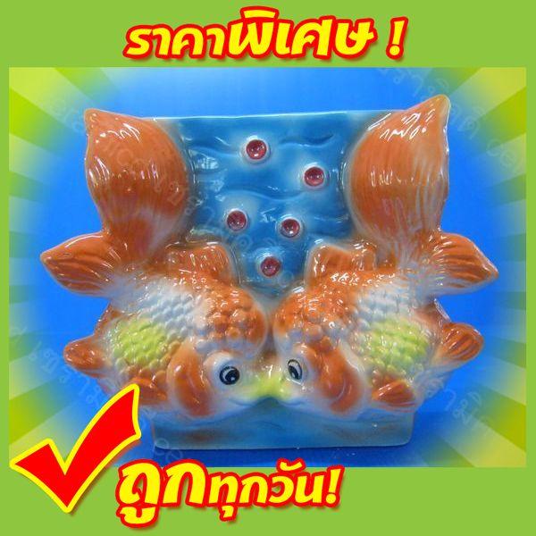 แจกันแขวน5.5นิ้ว ลายนูน-ปลาคู่รัก(ชิ้น)