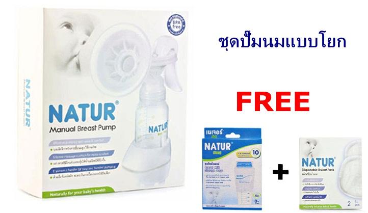 NATUR ชุดปั๊มนมเก็บ แบบโยก + แถมฟรี ถุงเก็บน้ำนม และ แผ่นซับน้ำนม