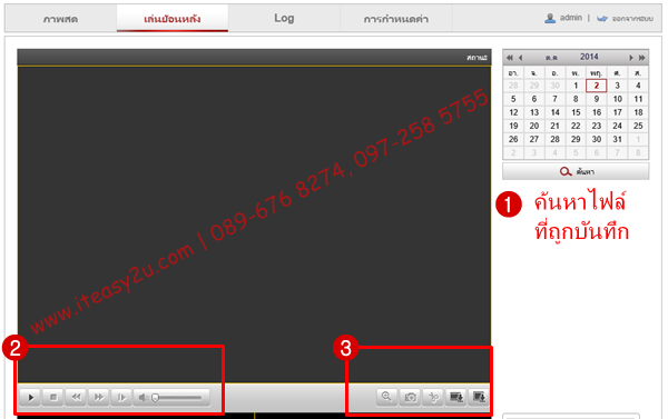 HIKVISION DS-2CD2412F-IW วิธีดูภาพย้อนหลัง