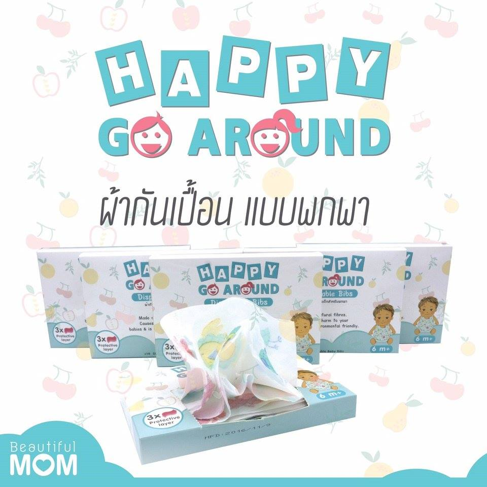 Happy Go Around ผ้ากันเปื้อนเด็กสำหรับพกพา