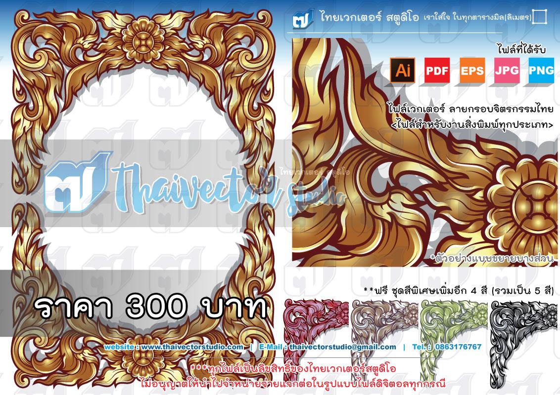 ไฟล์เวกเตอร์ กรอบลายไทยสี่เหลี่ยมผืนผ้าช่องวงรี_001(สี) (Ai, PDF, EPS, JPG, PNG)