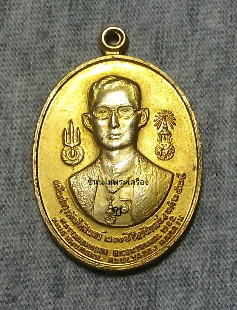 เหรียญ9รัชกาล พศ.2525