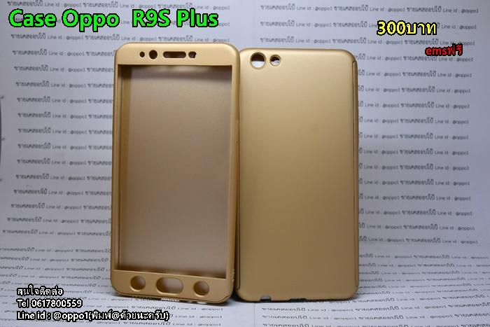 Case oppo R9sPlus เคสประกบสีทอง