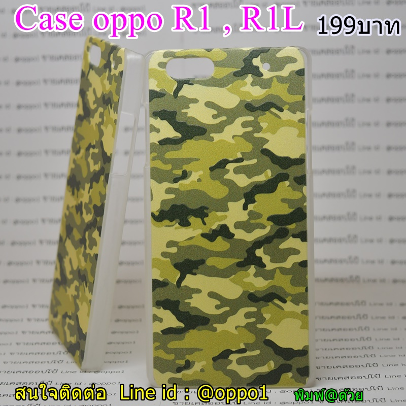 CaseOppo R1L ลายพลาง