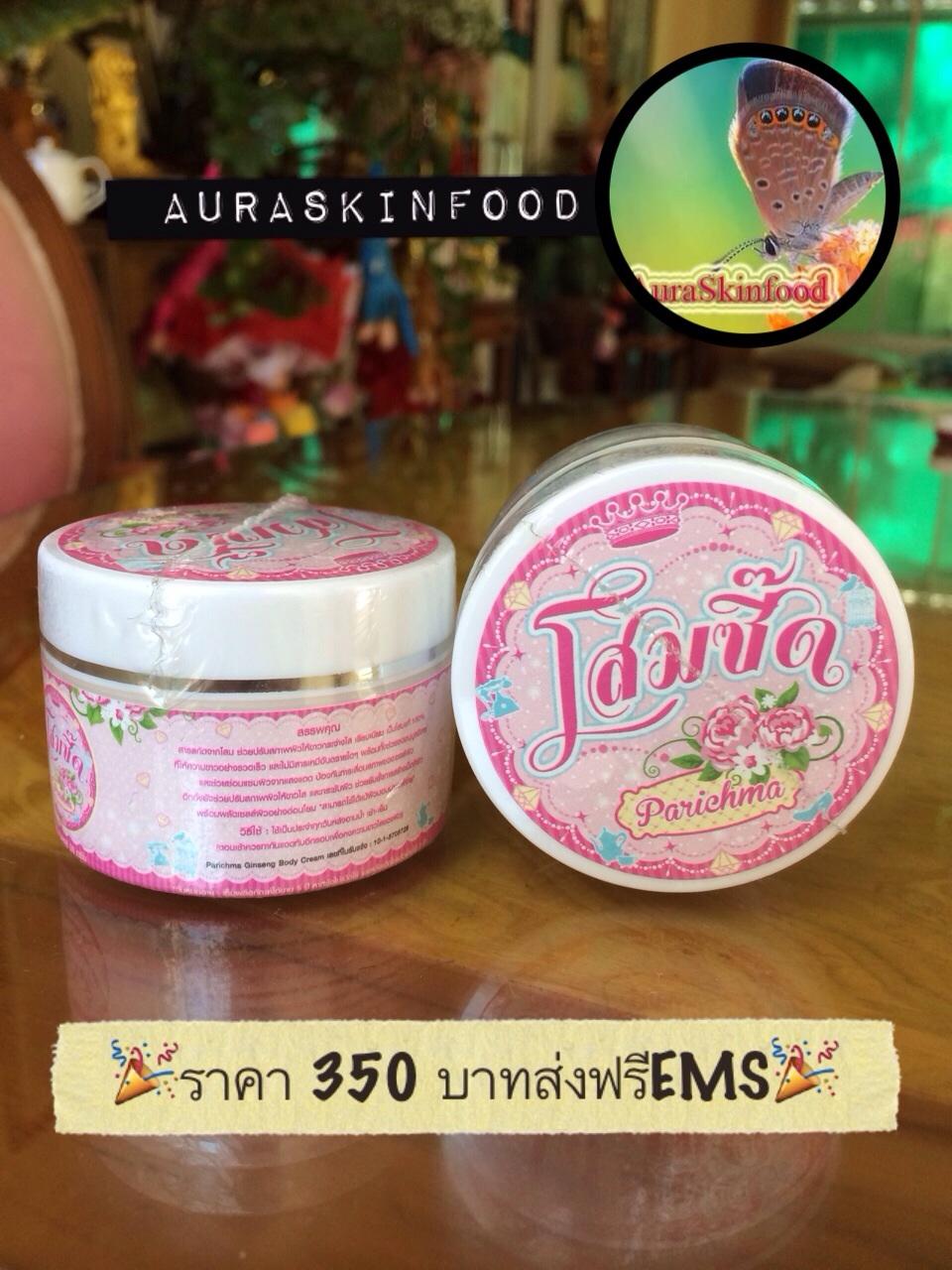 (ส่งฟรีEMS)ครีมโสมซี๊ด (Parichma Ginseng Body Cream)