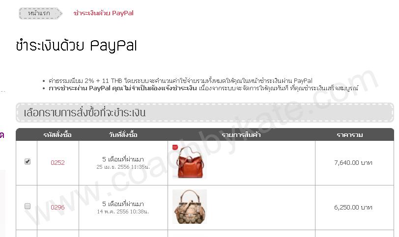 การชำระค่าสินค้าด้วยระบบ Paypal