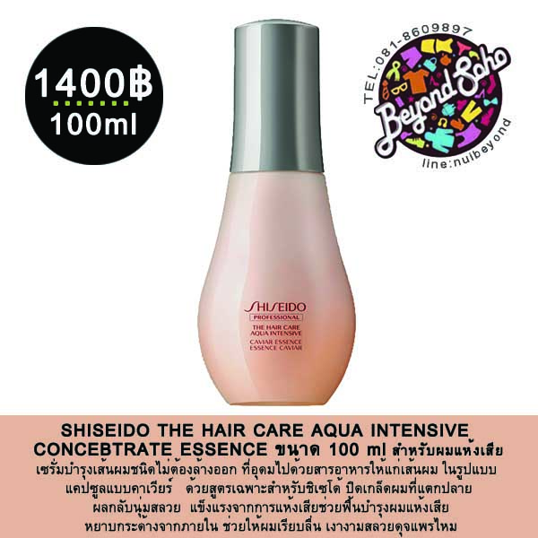 SHISEIDO THE HAIR CARE AQUA INTENSIVE CONCENTRATE ESSENCE คาเวียร์ เอสเซ้นส์