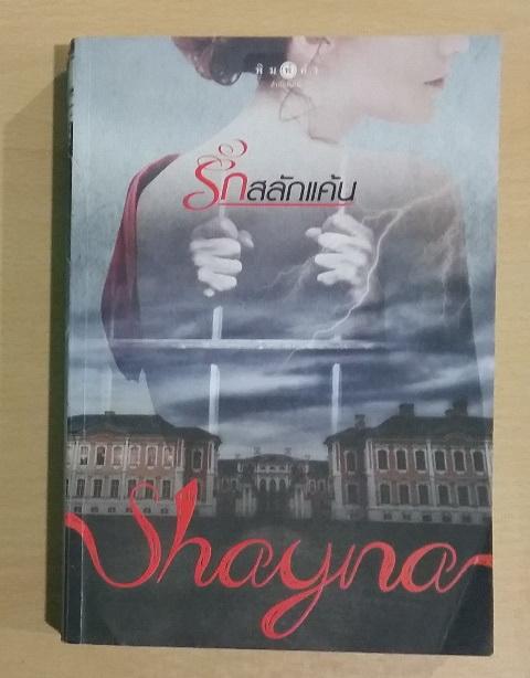 รักสลักแค้น / Shayna
