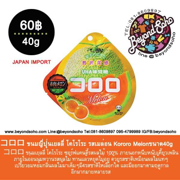 コロロ ขนมญี่ปุ่นเยลลี่ โคโรโระ รสเมล่อนอน Cororo Melon ขนาด40g