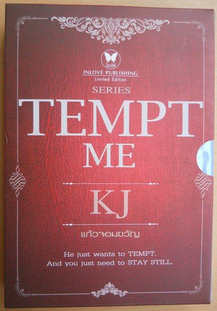 TEMPT ME (box set) / แก้วจอมขวัญ