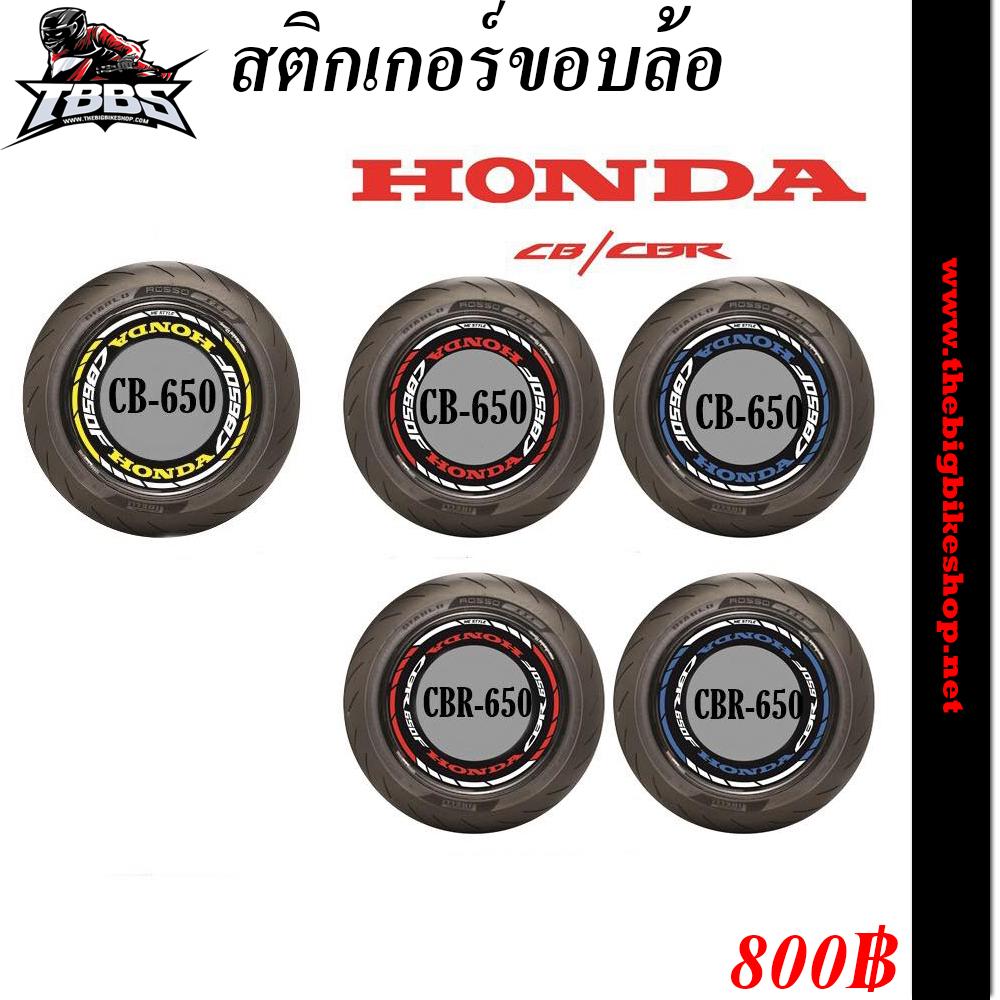 สติ๊กเกอร์ (Sticker) ติดขอบล้อ 17 นิ้ว สะท้อนแสง Honda CB650-CBR650)