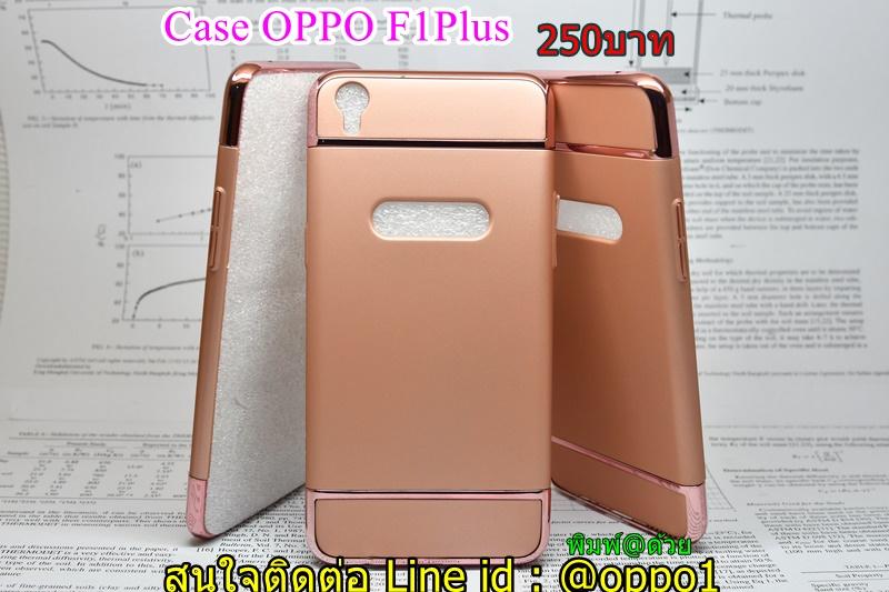 Case oppo F1Plus สีชมพู