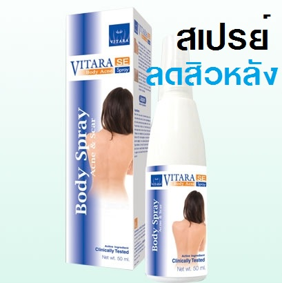 VITARA SE Body Acne Spray 50mL สเปรย์ฉีดสิวตามร่างกาย ทั้งแผ่นหลัง หน้าอก ลำตัว คอ และแขน