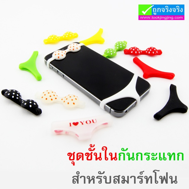 ชุดชั้นในกันกระแทกสำหรับสมาร์ทโฟน iPhone 5,5s/4,4s ชุดละ 55 บาท ปกติ 150 บาท