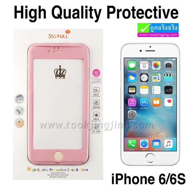 ฟิล์มกระจก iPhone 6/6s High Quality Protective Case & Glass 360° Full ราคา 80 บาท ปกติ 275 บาท