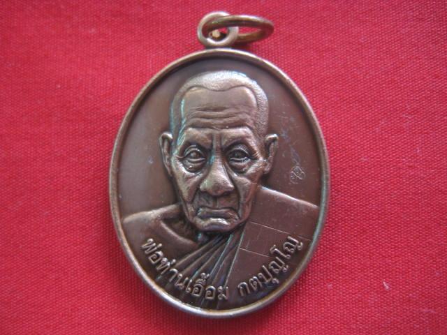 เหรียญรูปไข่จีวรพาดสังฆาฏิ พ่อท่านเอื้อม วัดบางเนียน 108 ปี