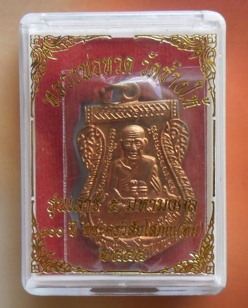 หลวงพ่อทวด 100 ปี เสาร์5 มหามงคล วัดช้างให้ เนื้อทองแดง
