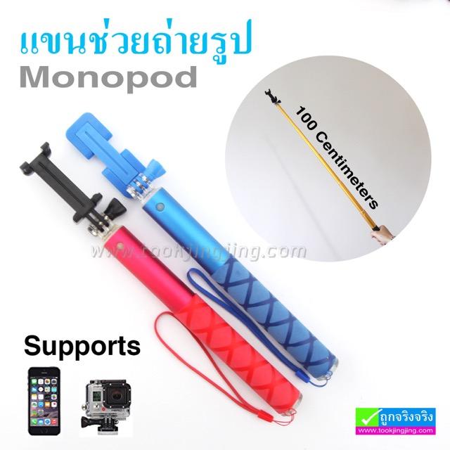 แขนช่วยถ่ายรูป Extendable Selfie Monopod For Cameras And Smartphones MP-U01 ราคา 190 บาท ปกติ 710 บาท
