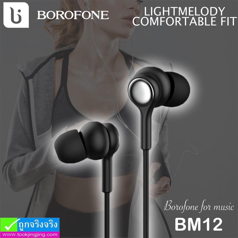 หูฟัง Smalltalk BOROFONE BM12 ราคา 99 บาท ปกติ 250 บาท