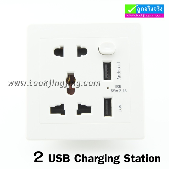 ปลั๊กไฟ 2 USB Charging Station ลดเหลือ 250 บาท ปกติ 630 บาท