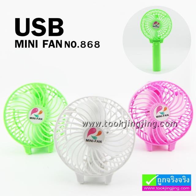 พัดลมพับได้ MINI FAN No.868 ราคา 139 บาท ปกติ 350 บาท