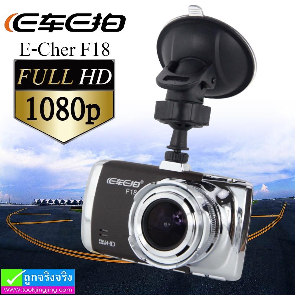กล้องติดรถยนต์ E Car E Cam F18 ราคา 1,495 บาท ปกติ 3,740 บาท