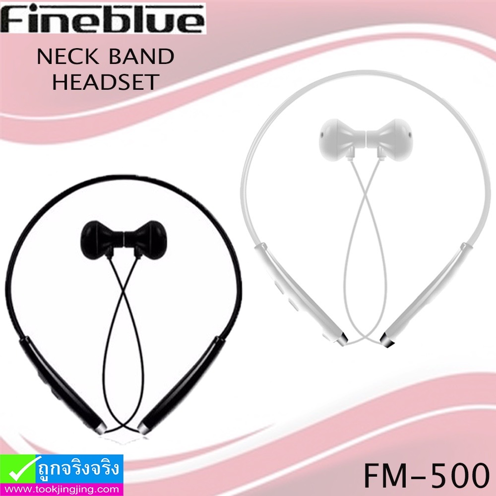 หูฟัง บลูทูธ FINEBLUE FM-500 ราคา 440 บาท ปกติ 1,100 บาท