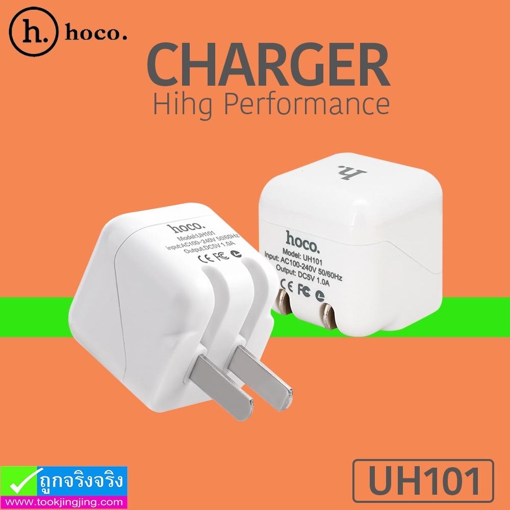 ที่ชาร์จ Hoco UH101 (1A) ราคา 75 บาท ปกติ 190 บาท