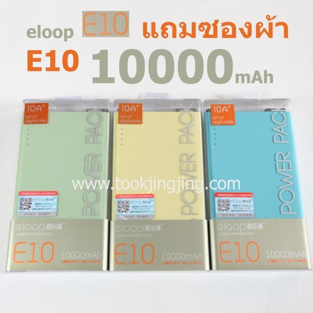 ELOOP E10