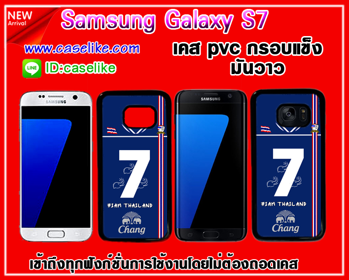 Football Thai Samsung Galaxy S7 case