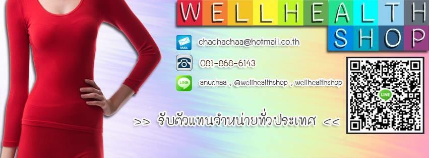 wellhealthshop