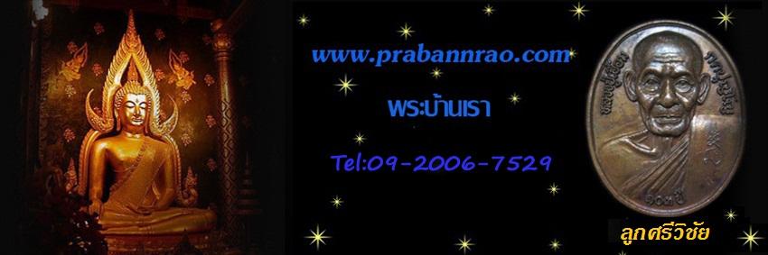 พระบ้านเรา (Prabannrao)