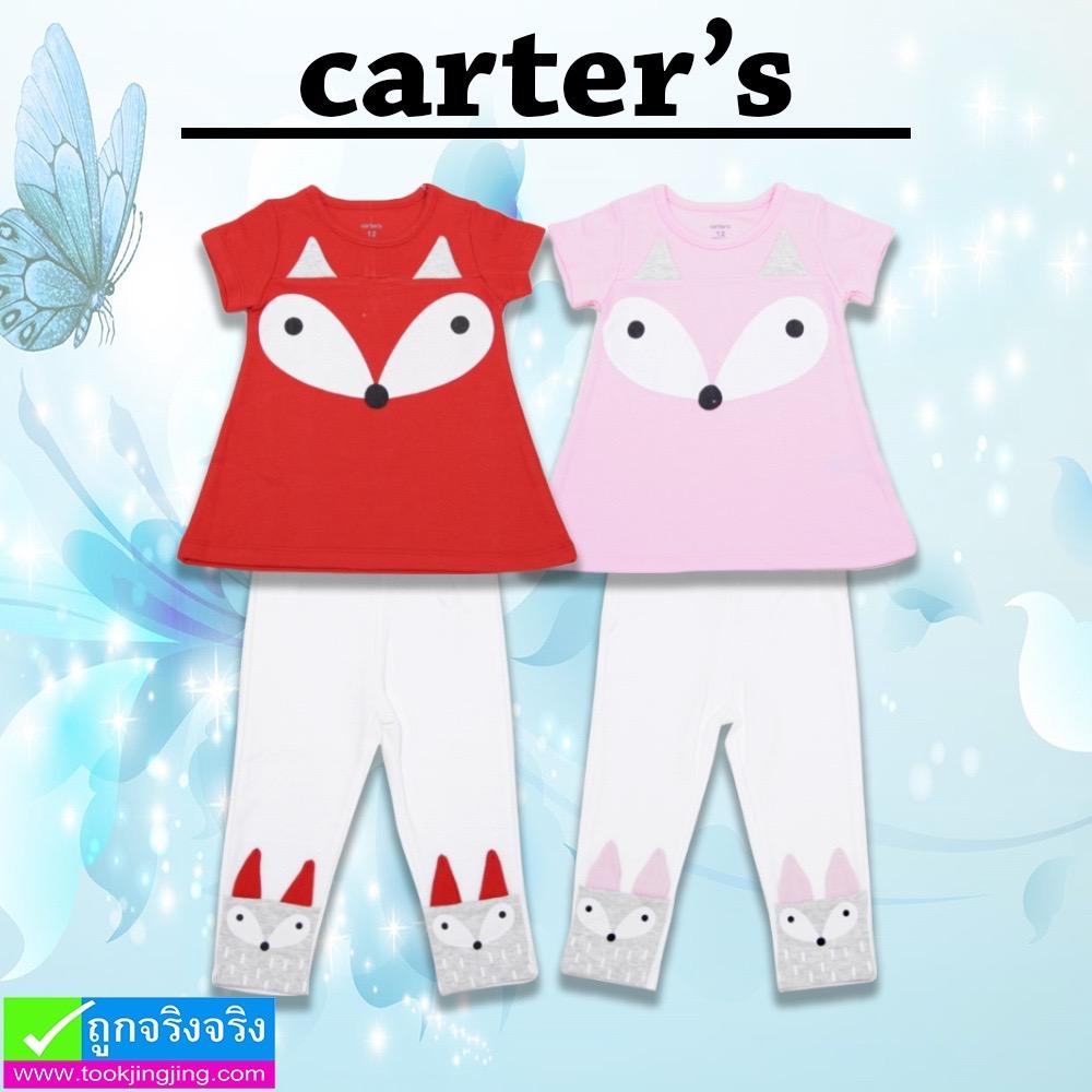 ชุด เสื้อกางเกง เด็กอ่อน carter's จิ้งจอก ราคา 220 บาท ปกติ 660 บาท