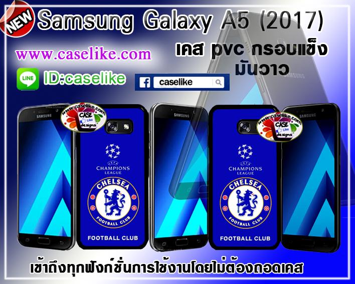 เคสเชลซี Samsung Galaxy A5 2017 PVC ภาพให้สีคมชัด สดใส มันวาว กันน้ำ